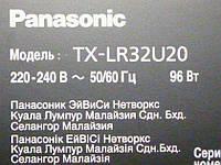 Платы от LED TV Panasonic TX-LR32U20 поблочно, в комплекте (разбита матрица).