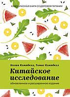 Китайське дослідження. Класична книга про здорове харчування. Оновлене і доповнене видання. Кемпбелл К.