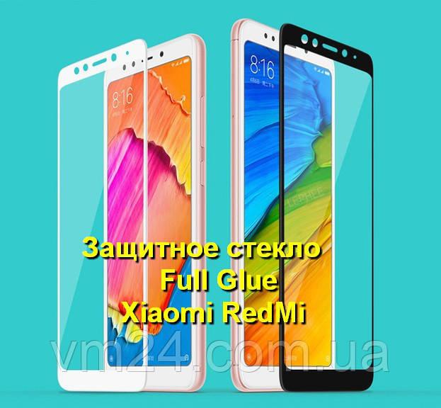 Защитное стекло  Full Glue для Xiaomi Redmi  5 Plus  белое .черное