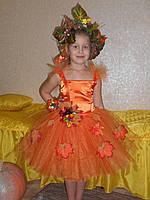 Шикарный костюм осень, королева осени, золотая осень  фатин прокат