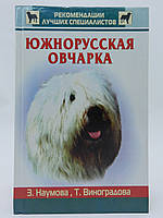Наумова З., Виноградова Т. Южнорусская овчарка. Уценка