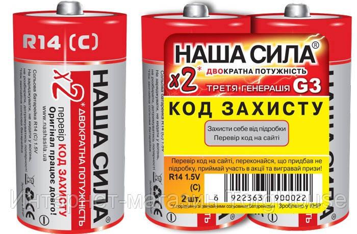 Батарейки Наша Сила R14 (G3), С