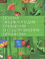 Полная энциклопедия очищения и оздоровления организма.
