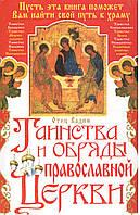 Отец Вадим. Таинства и обряды православной церкви.