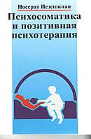 Пезешкиан Н. Психосоматика и позитивная психотерапия. , фото 1
