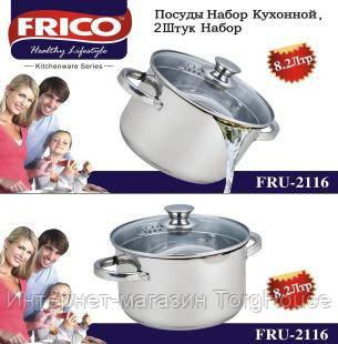Набор кастрюль Frico FRU-2111, 2.1 л. 2 предмета.