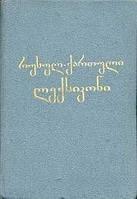Вачнадзе, Н. С.  Русско-грузинский словарь