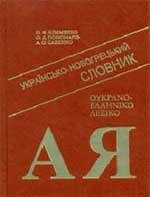 Українсько-новогрецький словник: 40 000 слів.