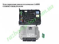 Блок управления двигателем комплект 1.6HDI  CITROEN BERLINGO 08- (СИТРОЕН БЕРЛИНГО) (0281013872, 9664843780, 9653958980)