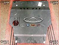 Защита двигателя металлическая, Chery Amulet [1.6,до 2010г.], ECA11, ЩИТ
