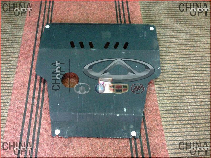 Защита двигателя металлическая, Chery Tiggo [2.4, до 2010г.,MT], ECT11, Ukraine Product