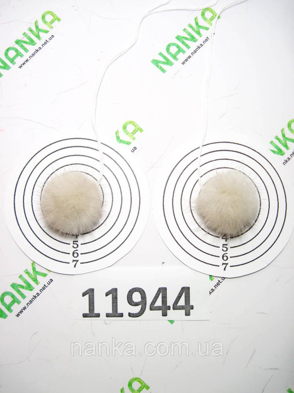 Меховой помпон Норка, Топленый, 3 см, пара 11944