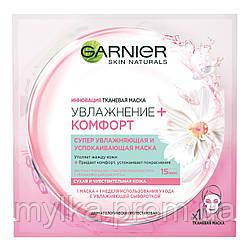 """Garnier 32 г. Тканевая маска для лица Skin Naturals """"Увлажнение и Комфорт"""""""