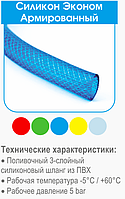 """Шланг поливочный Evci Plastik 1"""", 25мм, СИЛИКОН армированный (50м)."""