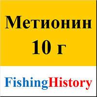 MultiChem. Метионин, 10 г. Аминокислота для бойлов, прикормки., фото 1
