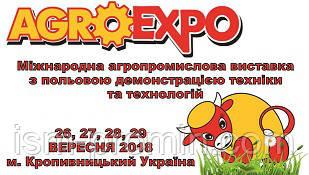 Выставка AgroExpo 2018 г. Кропивницкий