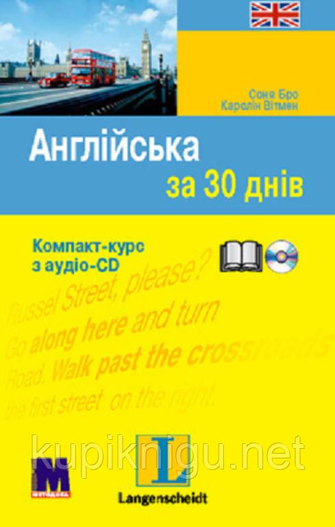 Англійська за 30 днів. Компакт-курс з аудіо-CD