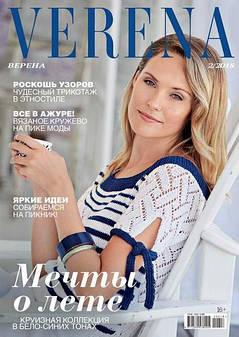 Журнал «Verena» (Верена) № 2/2018