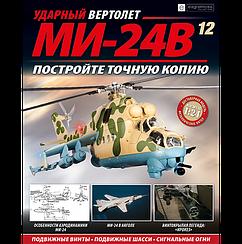 Ударный Вертолет МИ-24В №12
