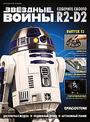Зберіть свого Дроїда R2-D2 №13