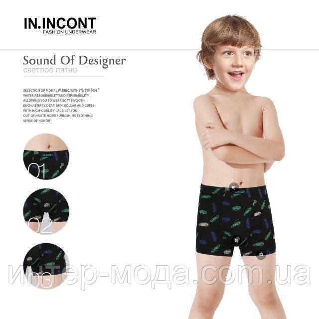 "Детские боксеры на мальчика бамбук МАРКА ""IN.INCONT "" Арт.3007"