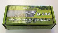 Вкладыши коренные Д-240