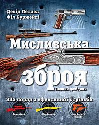 Девід Петцел. Мисливська зброя. Повний довідник. 335 порад з ефективної стрільби.