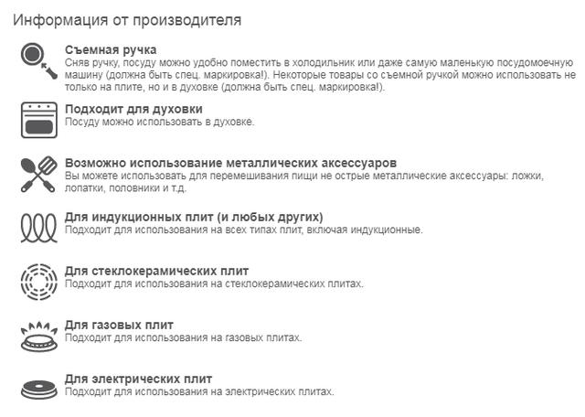 Свойства Сковорода блинная чугунная Биол 22 см