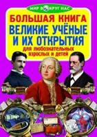 Книга Большая книга. Великие учёные и их открытия код 90-3