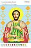 Святой мученик Александр Невский. СВР - 5040 (А5)