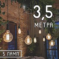 Ретро Гирлянда Эдисона 5 ламп Эдисона 3,5 метра черная