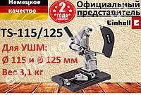 Стойка для УШМ Einhell TS 125/115