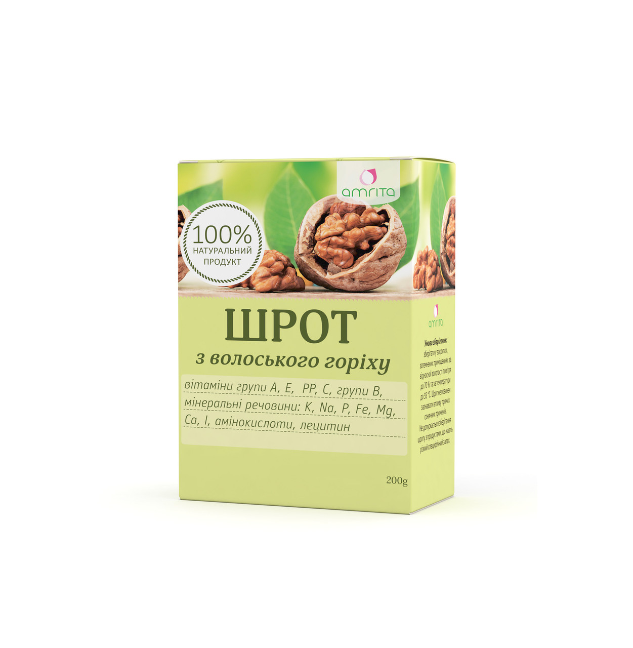 Шрот грецкого ореха 200 г. Источник лецитина,витаминов А, В, С, Е, Р и микроэлементов.