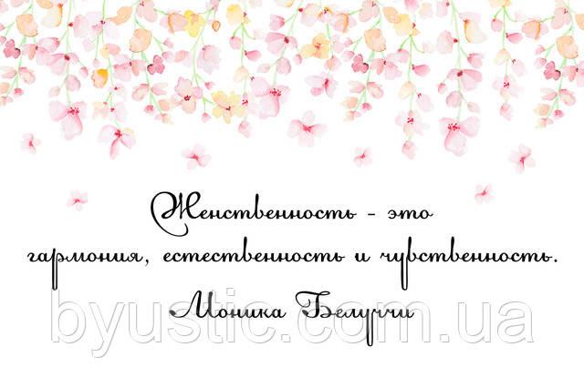 Женственность – это гармония, естественность и чувственность. Моника Белуччи.