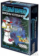 Настольная игра: Звездный Манчкин-2. Войны Клоунов