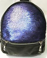 Рюкзаки с паетками и стразами (синий 2хсторонний)21*26, фото 1