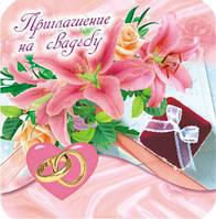 ПР-0128 Запрошення Приглашение на свадьбу
