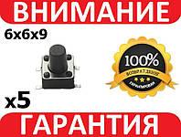 Кнопка микровыключатель SMD 4 контакта 6х6х9 5шт