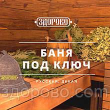 Баня під ключ (російська, дика, липова)