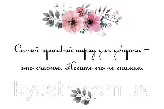 Самый красивый наряд для девушки - это счастье. Носите его не снимая.