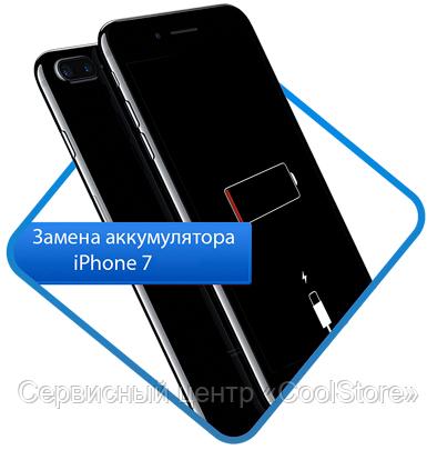 Замена аккумуляторной батареи Apple iPhone 7 в Донецке