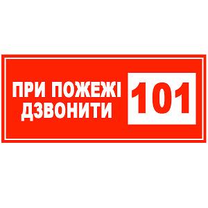 Знак При пожаре звонить 101 150х80 с-к пленка