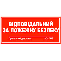 Знак Ответственный за пожарную безопасность 240х130 с-к пленка