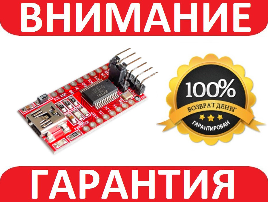 USB - UART TTL FT232RL конвертер, Arduino