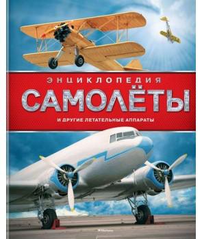 Энциклопедия.Самолеты и другие летательные аппараты