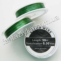 Проволока для рукоделия 0,3мм зеленая, моток 50м