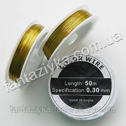 Проволока для рукоделия 0,3мм золотая, моток 50м