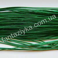 Декоративный блестящий шнур 1,5мм, зеленый