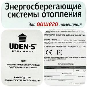 Металокерамический настенный обогреватель Uden-s стандарт 500 вт, фото 2