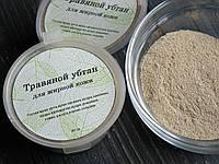 Мягкий скраб для лица и тела травяной убтан  для склонной к жирности кожи